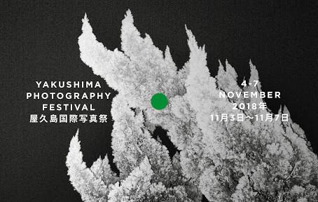 Exhibition | Yakushima International Photography Festival (Japan)