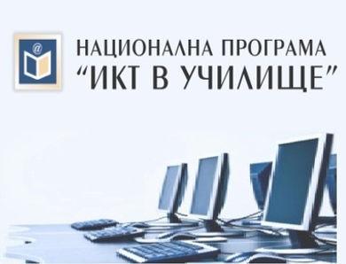 ИКТ2 (2).jpg