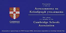 Кеймбридж училищ.png