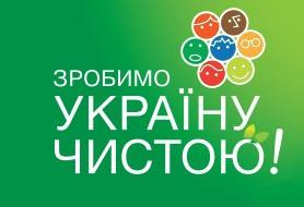 """Фонд підтримав екологічну акцію """"Зробимо Україну чистою!"""""""