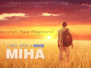 Завершено зйомки короткометражного фільму «Міна» в зоні АТО