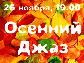 """Благодійним концертом """"Осінній джаз"""" проводжаємо осінь"""