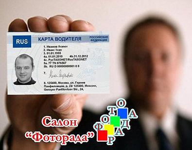 карта водителя.jpg