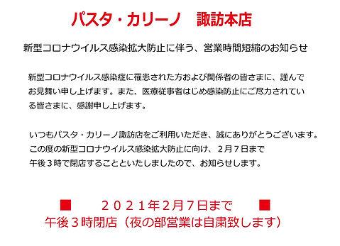 新型コロナウイルス感染拡大防止諏訪本店.jpg