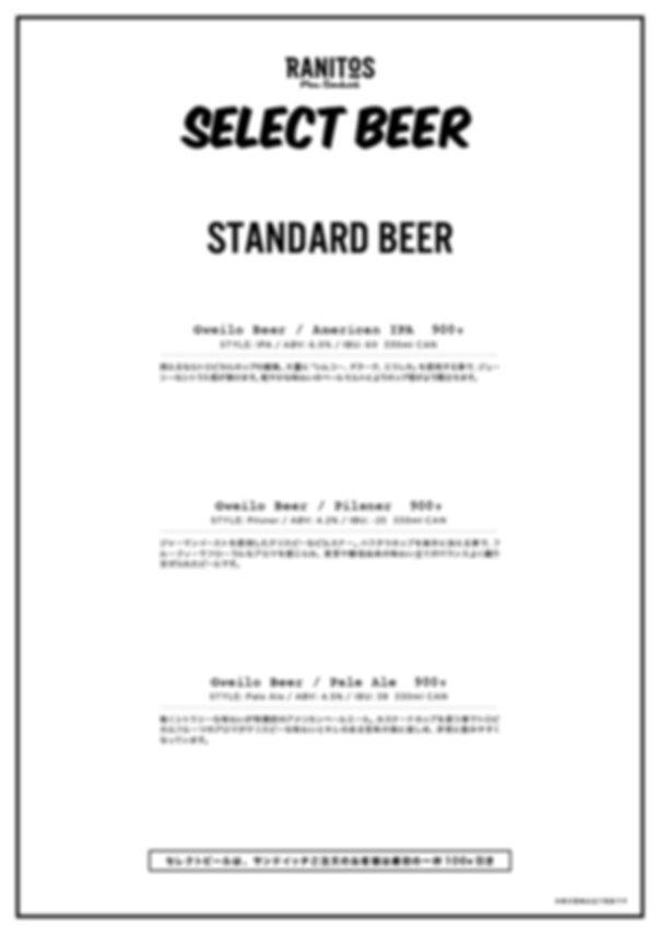ranitos_beer_menu_web_アートボード 1.jpg