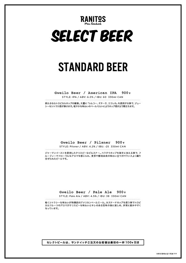 ranitos_beer_menu_web_アートボード 1.jpg