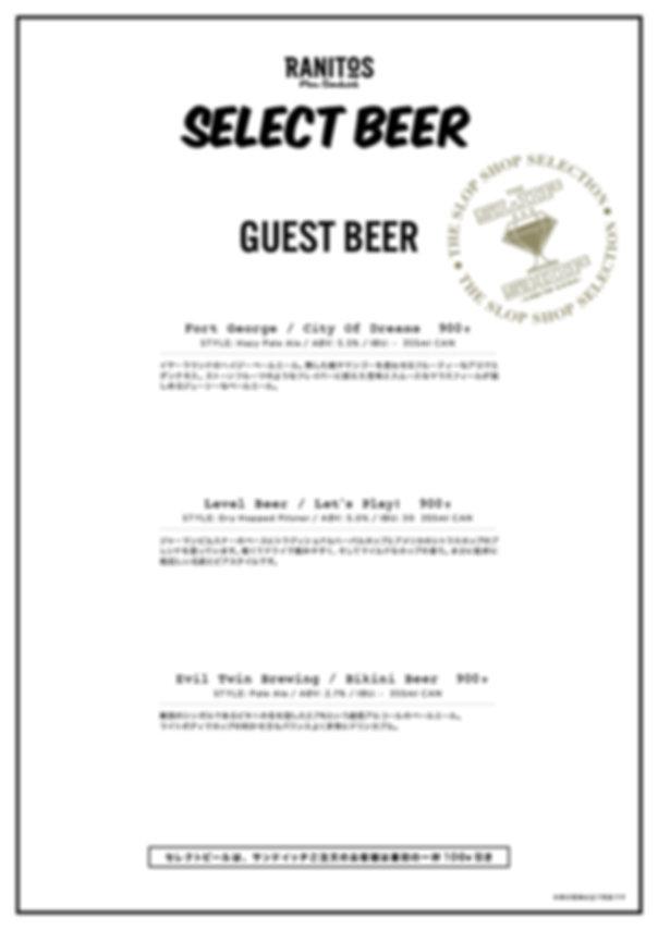 ranitos_beer_menu_web_アートボード 1 のコピー.jpg