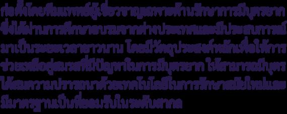 หัวข้อ_เกี่ยวกับจินตบุตร02_4x-8.png