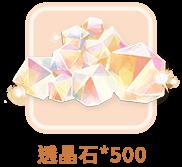 透晶石*500
