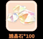 透晶石*100