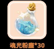 魂光粉塵*30