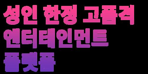 kv-slogan-01-kr.png