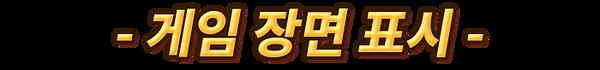 title-01-ko.png