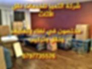 شركة التميز للخدمات نقل الأثاث 0797735526