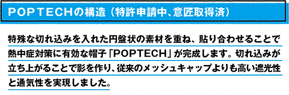 poptech_説明4.png