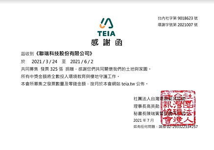 2021-09-08 14_04_38-FW_ [環資]捐贈發票之感謝函 - eden.chen_acts-corp.com - 聯瑞科技股份有限公司 郵件.jpg