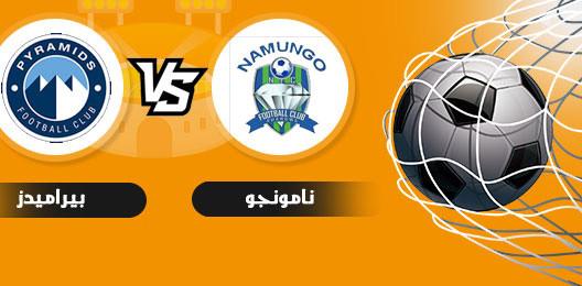 بث مباشر مباراة بيراميدز ضد نامونجو 28-04-2021 في الكونفدرالية الافريقية 9م