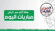 مواعيد مباريات اليوم الثلاثاء 01-12-2020 والقنوات الناقلة