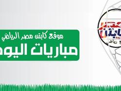 مواعيد مباريات اليوم الأربعاء 24-2-2021 والقنوات الناقلة