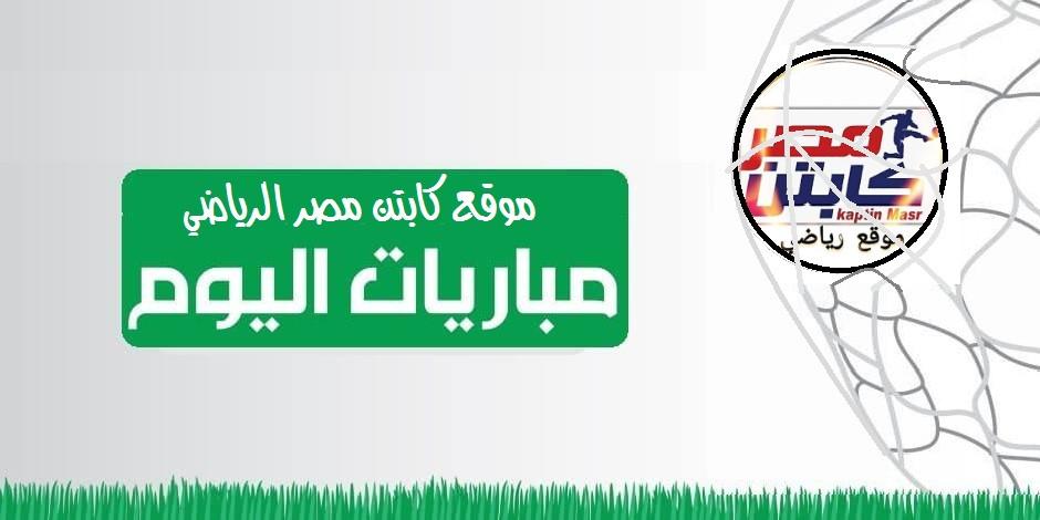 جدول مباريات اليوم الثلاثاء 30– 9 – 2020 والقنوات الناقلة