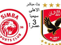 بث مباشر مباراة الاهلي ضد سيمبا 23-2-2021 في دوري أبطال أفريقيا 3م