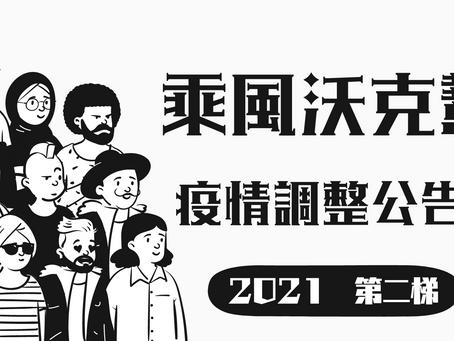 【沃克幫】2021第二梯次青少年就業培訓因應疫情課程調整!!!