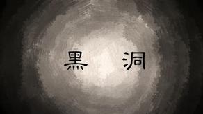 【乘風少保】 黑洞影片分享