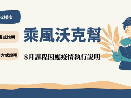 【沃克幫】2021-2梯次課程因應疫情執行說明