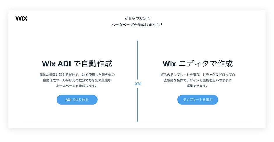 Wix ADI で自動生成