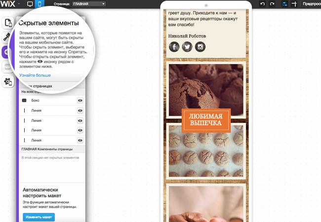 Cкрытые элементы в мобильной версии сайтов Wix