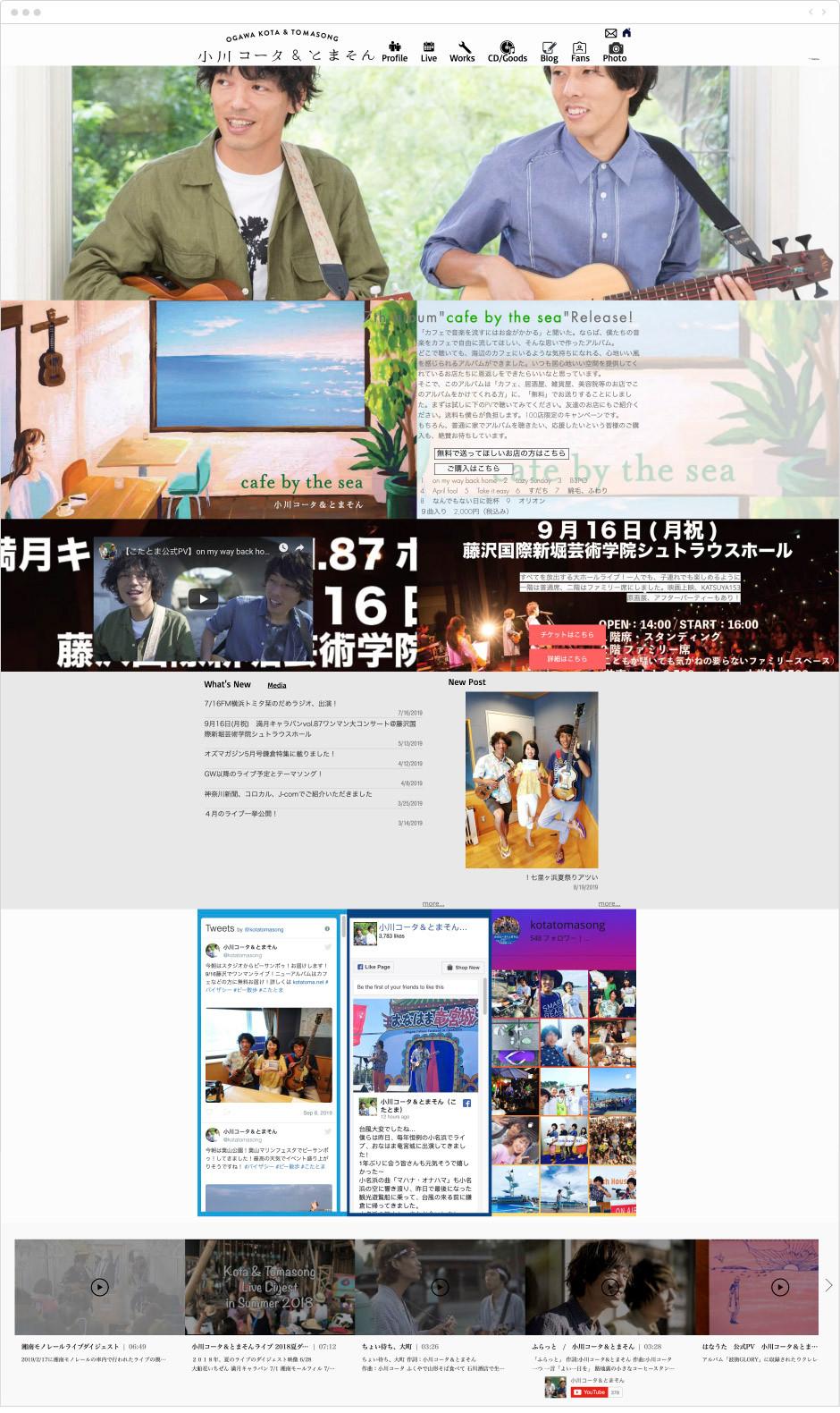 小川コータ&とまそん オフィシャルサイト