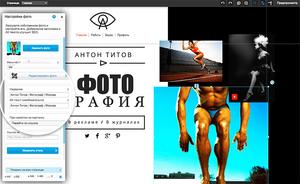 Оптимизация изображений в редакторе Wix