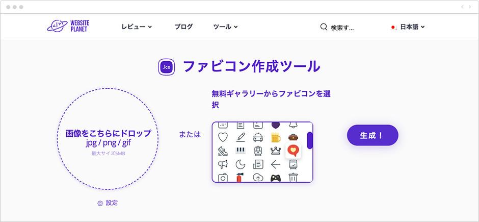 Website Planet ファビコン作成ツール