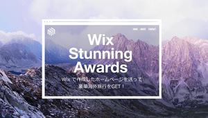 1億ユーザー突破記念コンテスト「Wix Stunning Awards」に参加して、海外旅行を当てよう