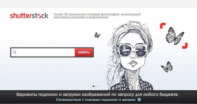 Главная страница сервиса Shutterstock