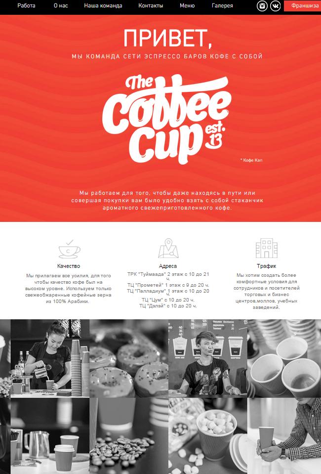 Coffee Cup - Кофе с собой