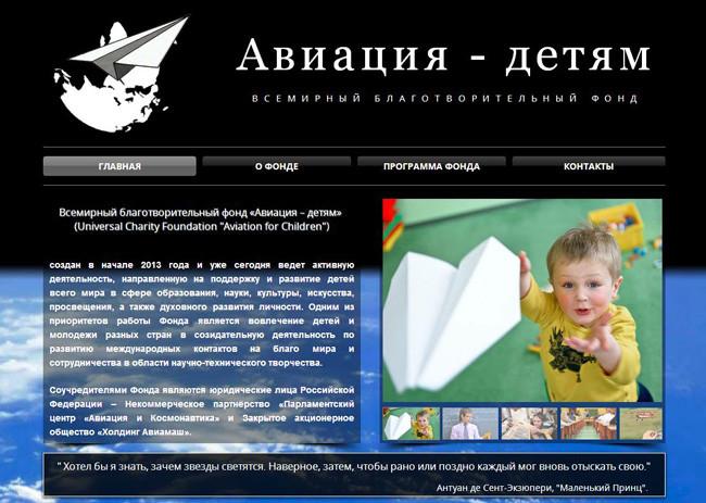 https://static-wix-blog-ru.wix.com/blog/wp-content/uploads/2014/07/nonprofit-aviatsiadetiam.jpg