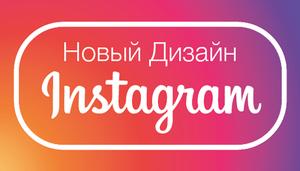 Чему нас научил новый дизайн Instagram