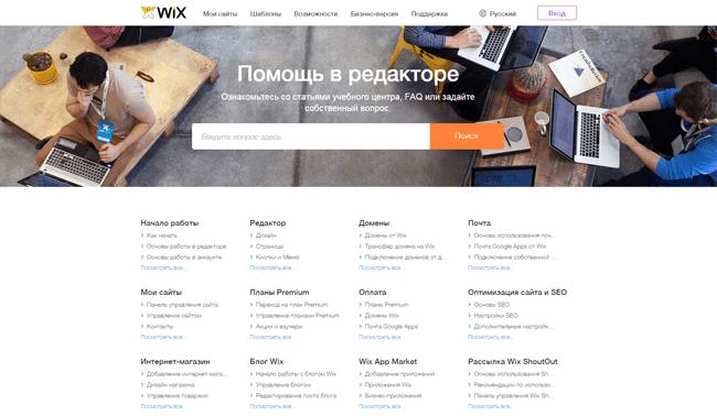 Центр Поддержки  Wix.com