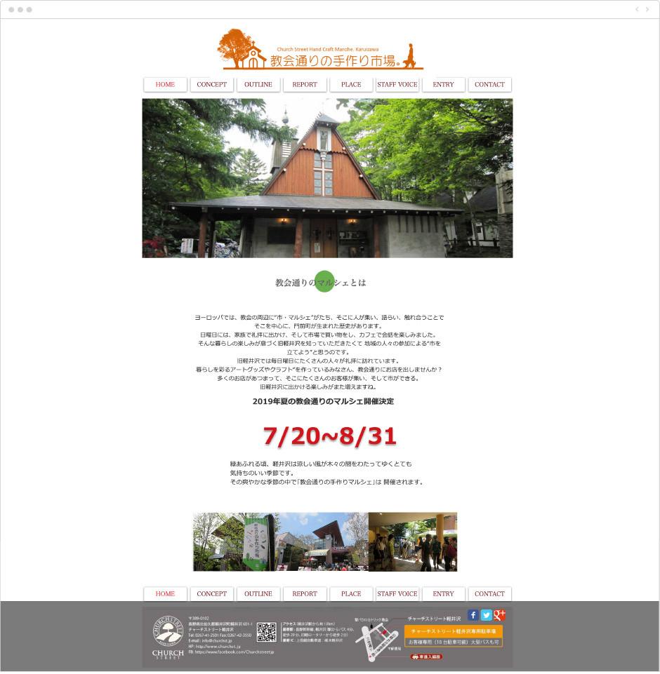 教会通りの手作りマルシェ公式ホームページ