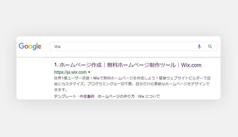 検索結果画面上に表示されるSEOディスクリプション