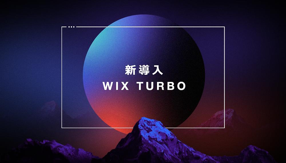 Wixサイトの表示速度が高速化