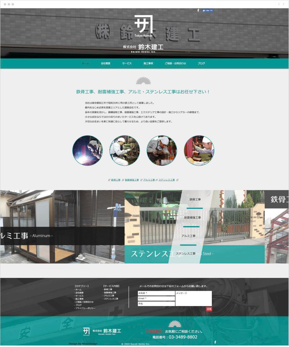 株式会社 鈴木建工株式会社 ホームページ