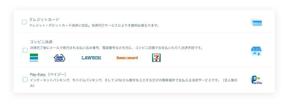 Wixとイプシロン決済サービスの連携