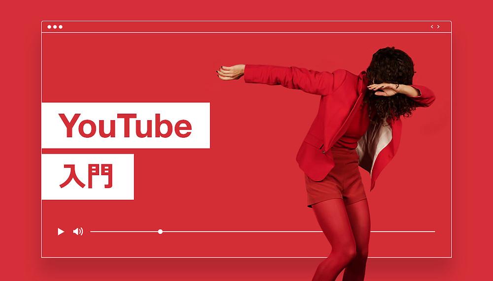YouTubeに動画投稿する方法