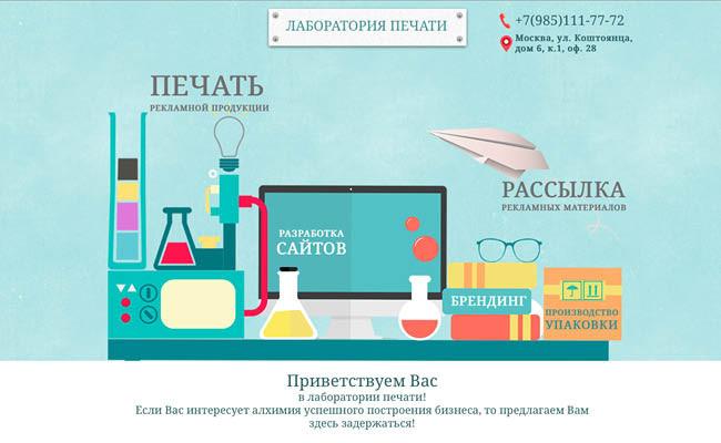 Лаборатория печати