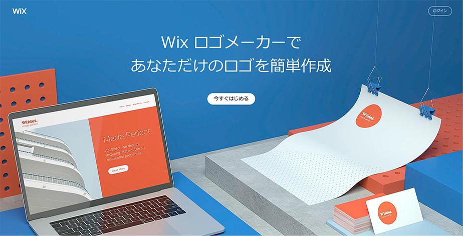 Wix ロゴメーカー