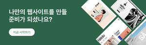 Wix 웹사이트 제작 배너