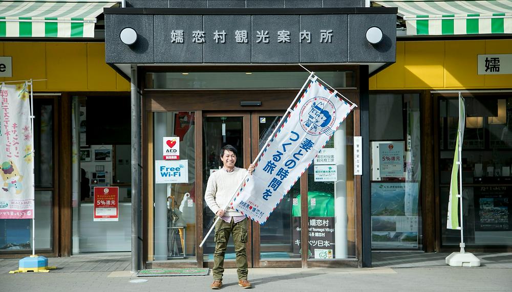 嬬恋村観光案内所