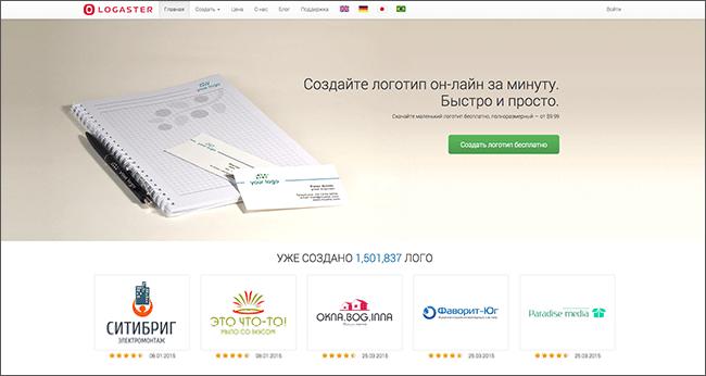 Logaster поможет создать логотип быстро и просто.